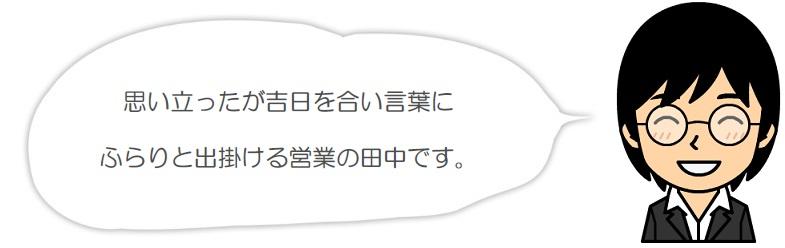 田中アイキャッチ