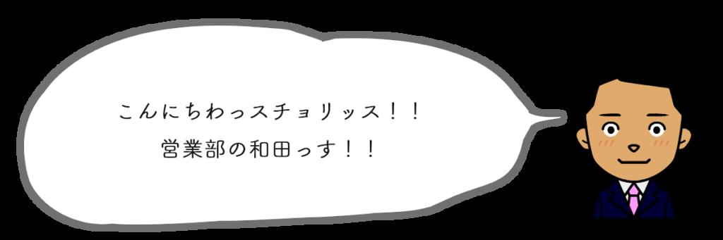 和田アイキャッチ