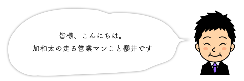 櫻井アイキャッチ