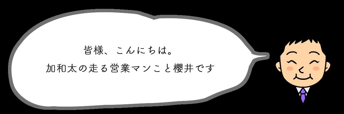加和太建設はアスルクラロ沼津を応援しています!!