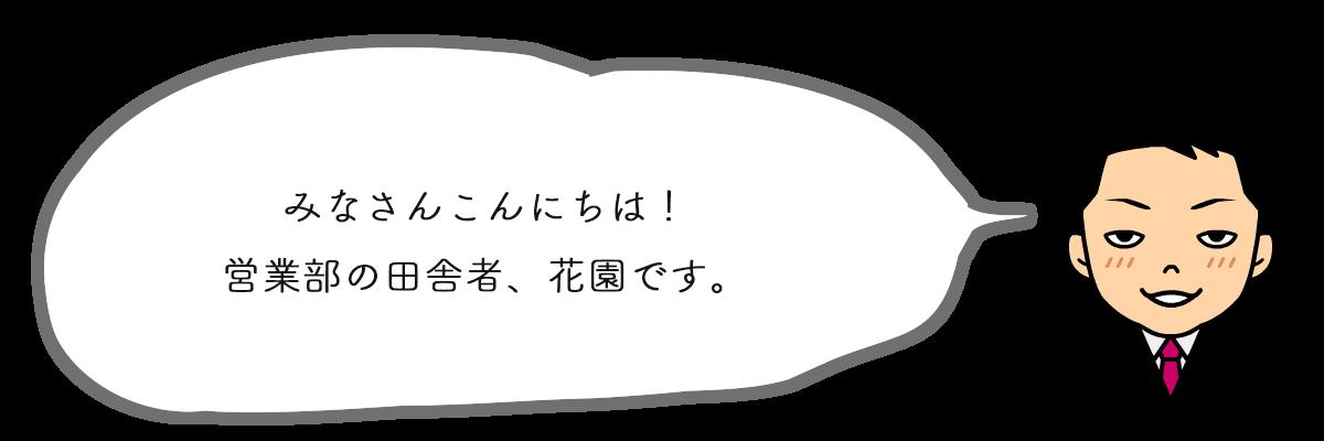 【道の駅】グルメだけじゃない!!地域の核としての重要な役割を担う『道の駅』~番外編~