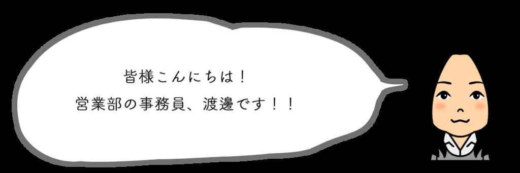 渡邊アイキャッチ
