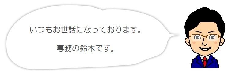 鈴木専務アイキャッチ