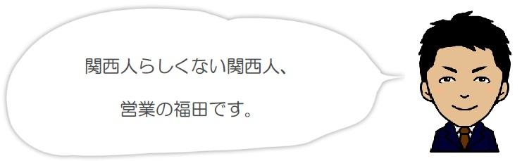 福田アイキャッチ