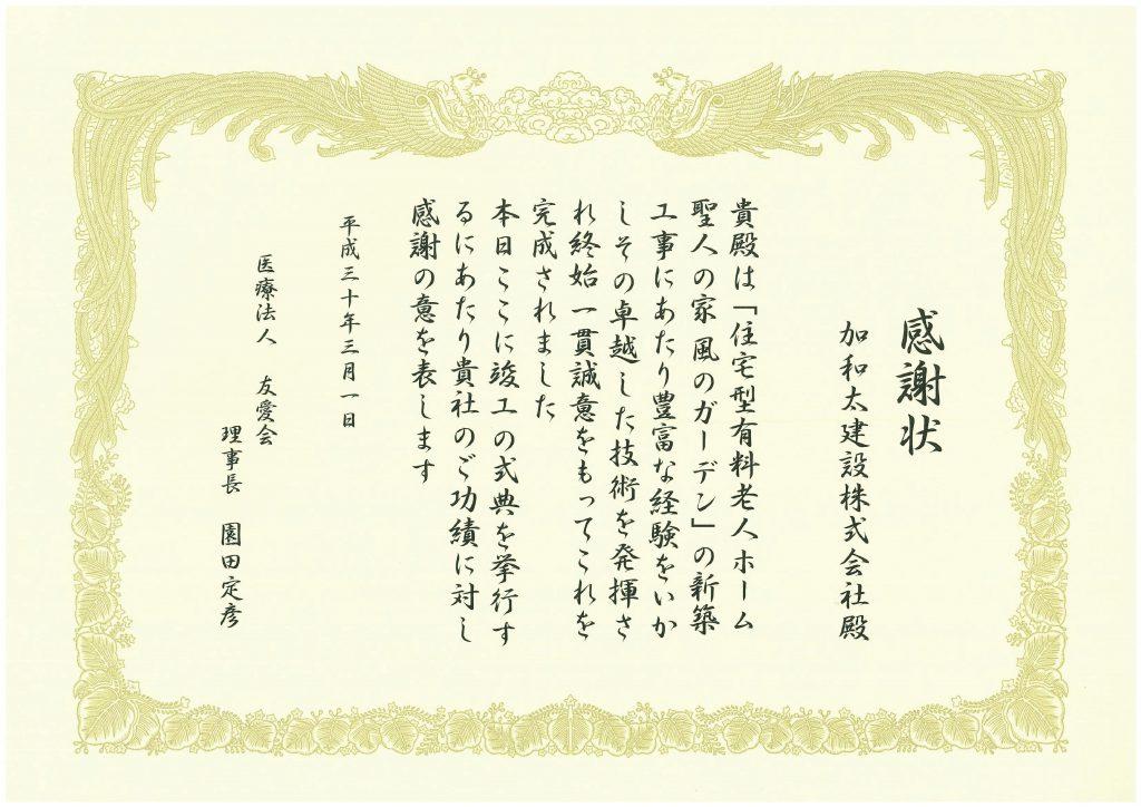 【感謝状】風のガーデン