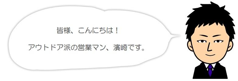 濱崎アイキャッチ