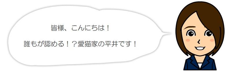 平井アイキャッチ