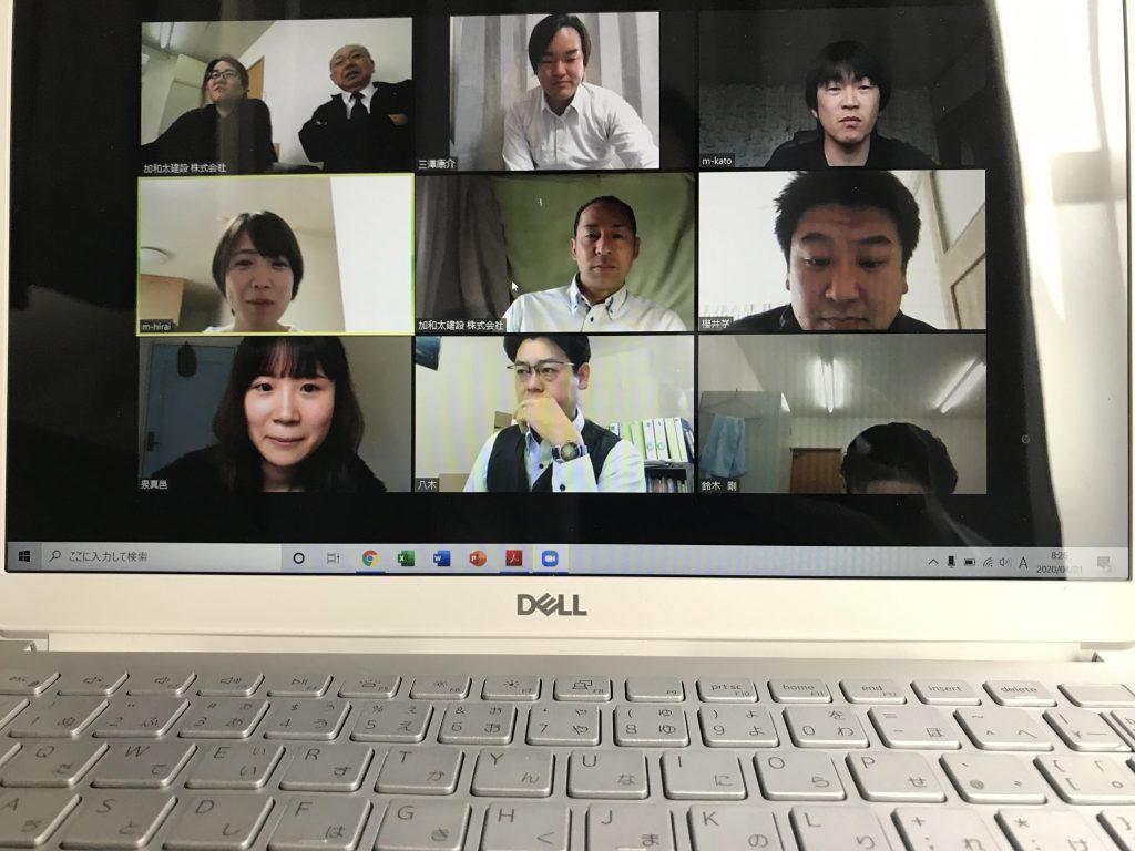 WEB会議①