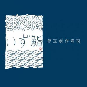 いず鮨ロゴ
